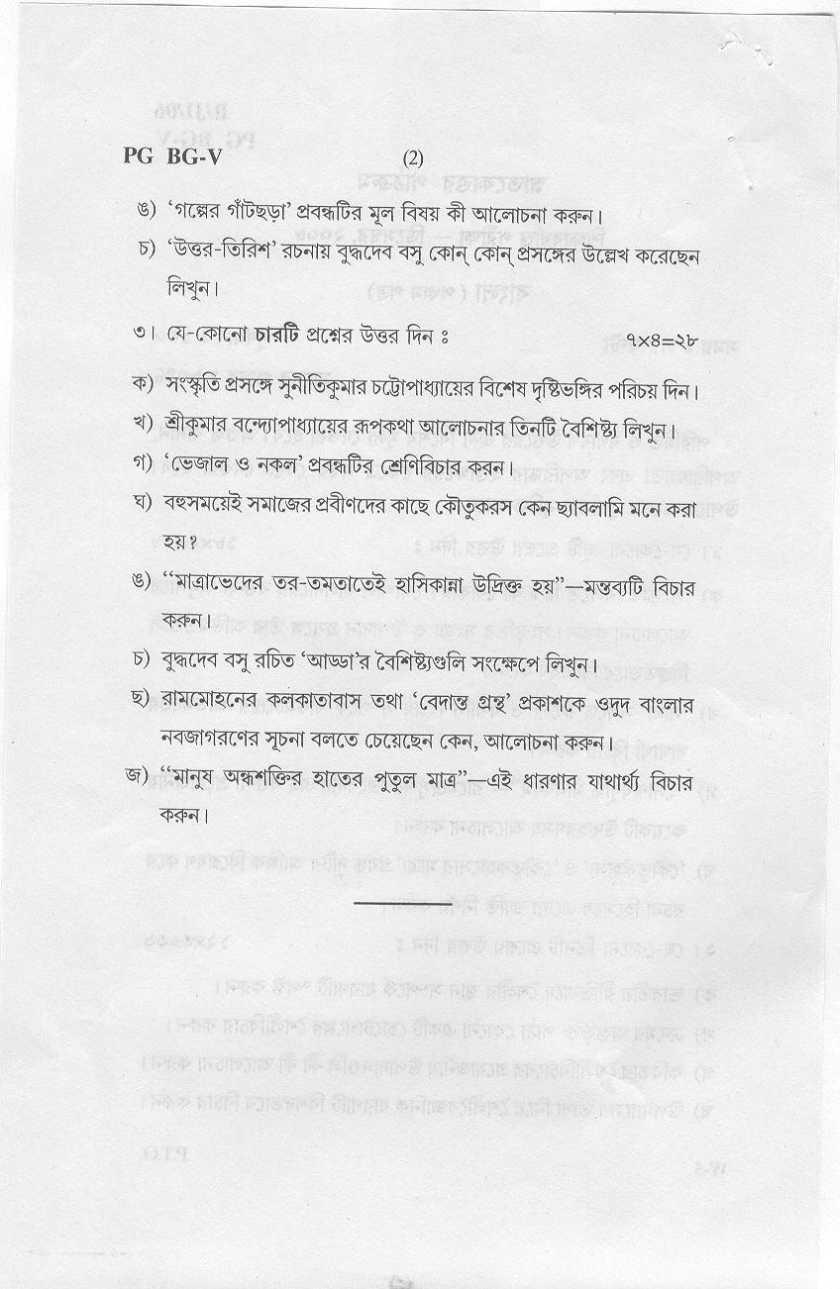 Bengali new year essay titles