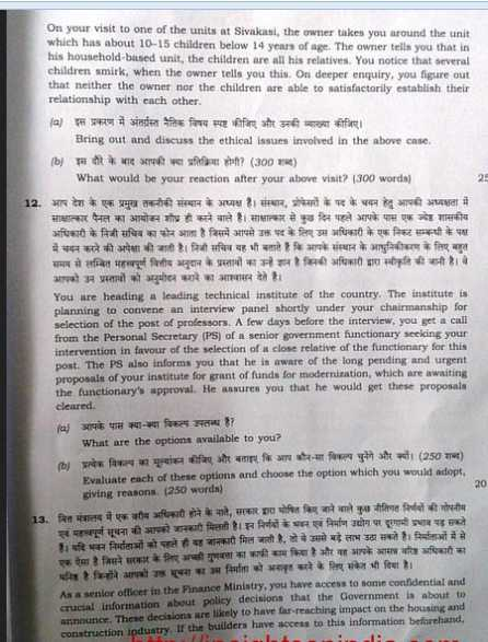 Ias political science question papers