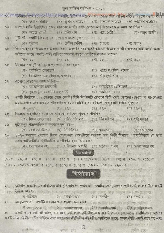West bengal college service commission question paper