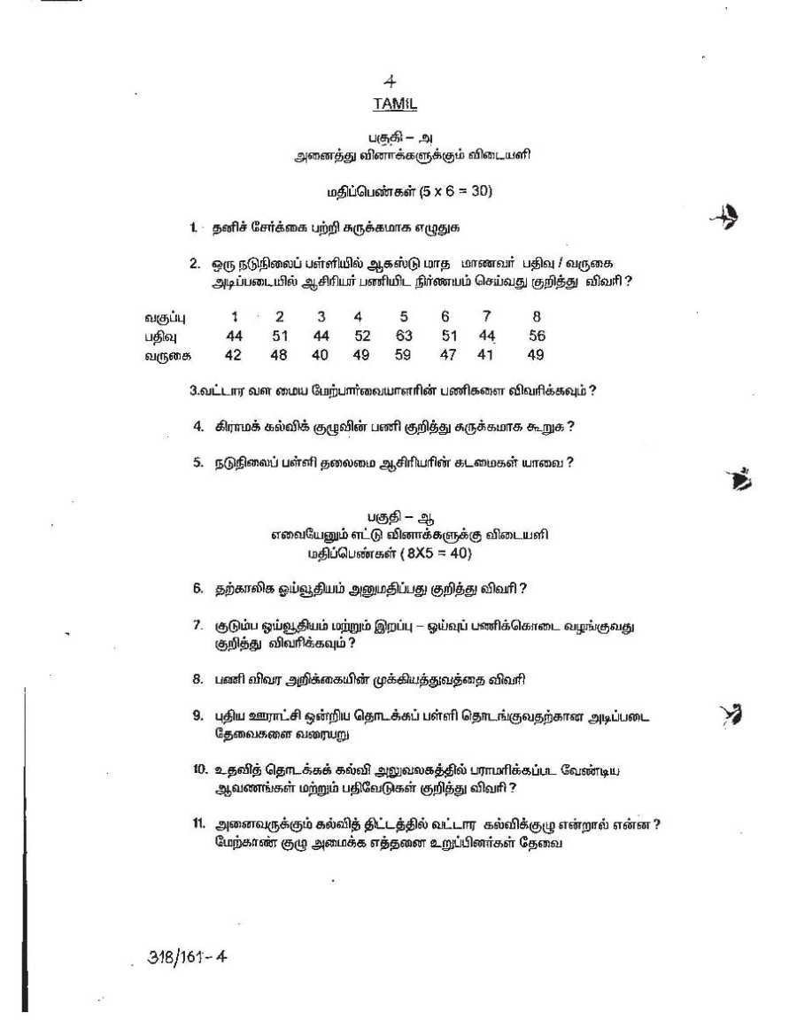 2nd paper primary stdiv term test View year 3 maths assessment test samples from headstart's online shop samples pages include number fractions, measurement and end of term tests.