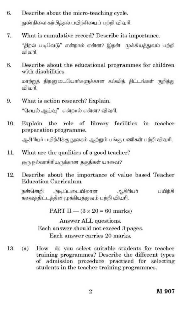 essay for teacher education program