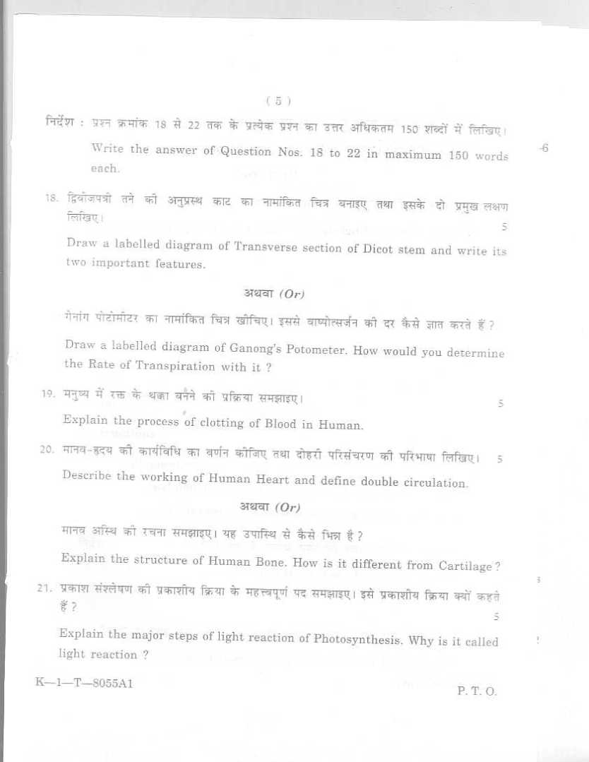 u p board intermediate biology exam question papers  here i am uploading the previous year question paper of u p board intermediate biology exam