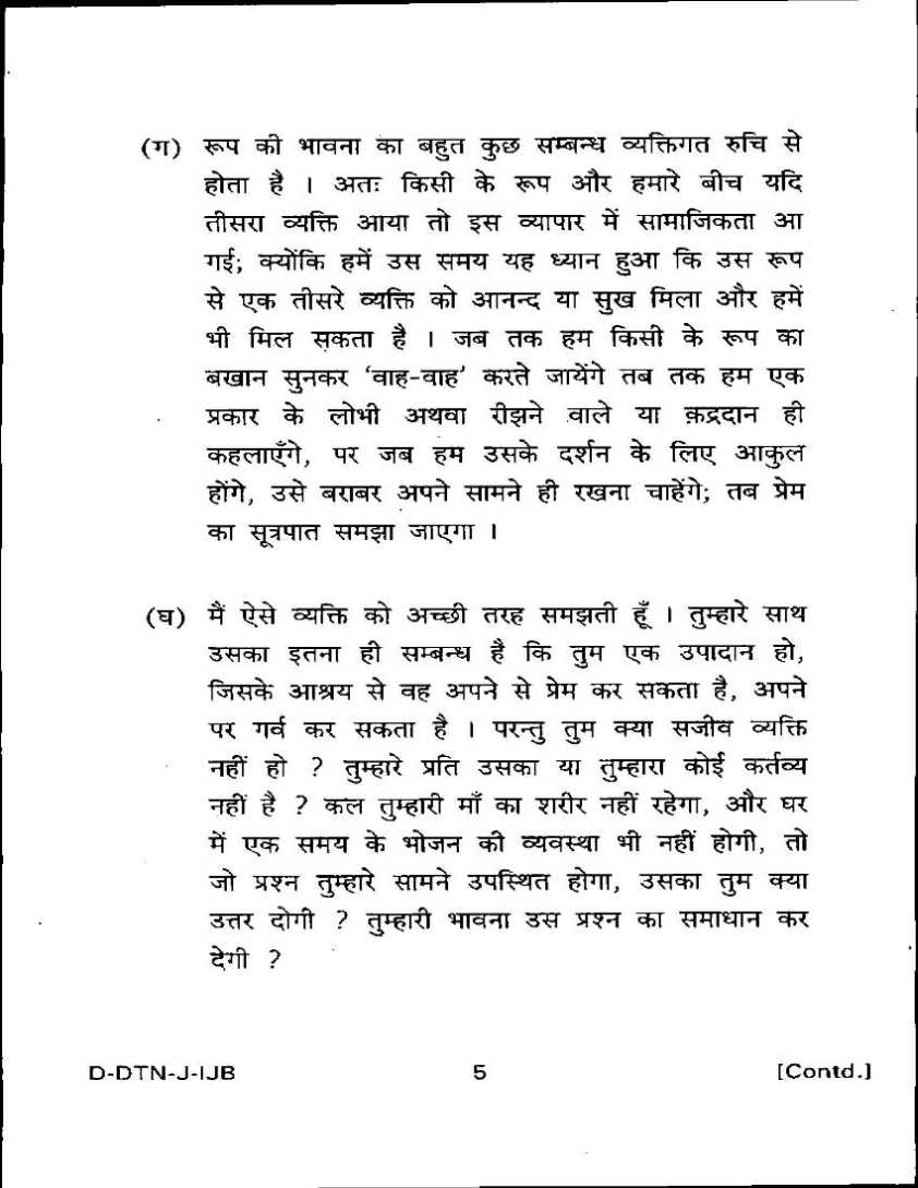 civil services essay paper 2013 [download] essay 2013 question paper of upsc civil service mains i want to another civil services mains questions -2013 sent to me sir thanking u sir reply.