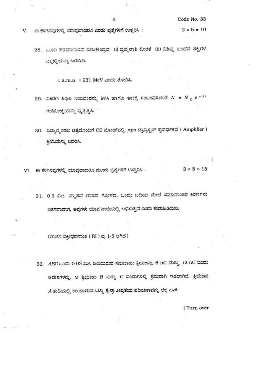 essay physics questions The o'level physics exam is for paper iii & ii: objective & essay which will commence from 200pm and end by 500pm that means the examination will last for three hours in this post, we will be posting out samples of the neco gce physics questions for candidates that will participate in the examination.