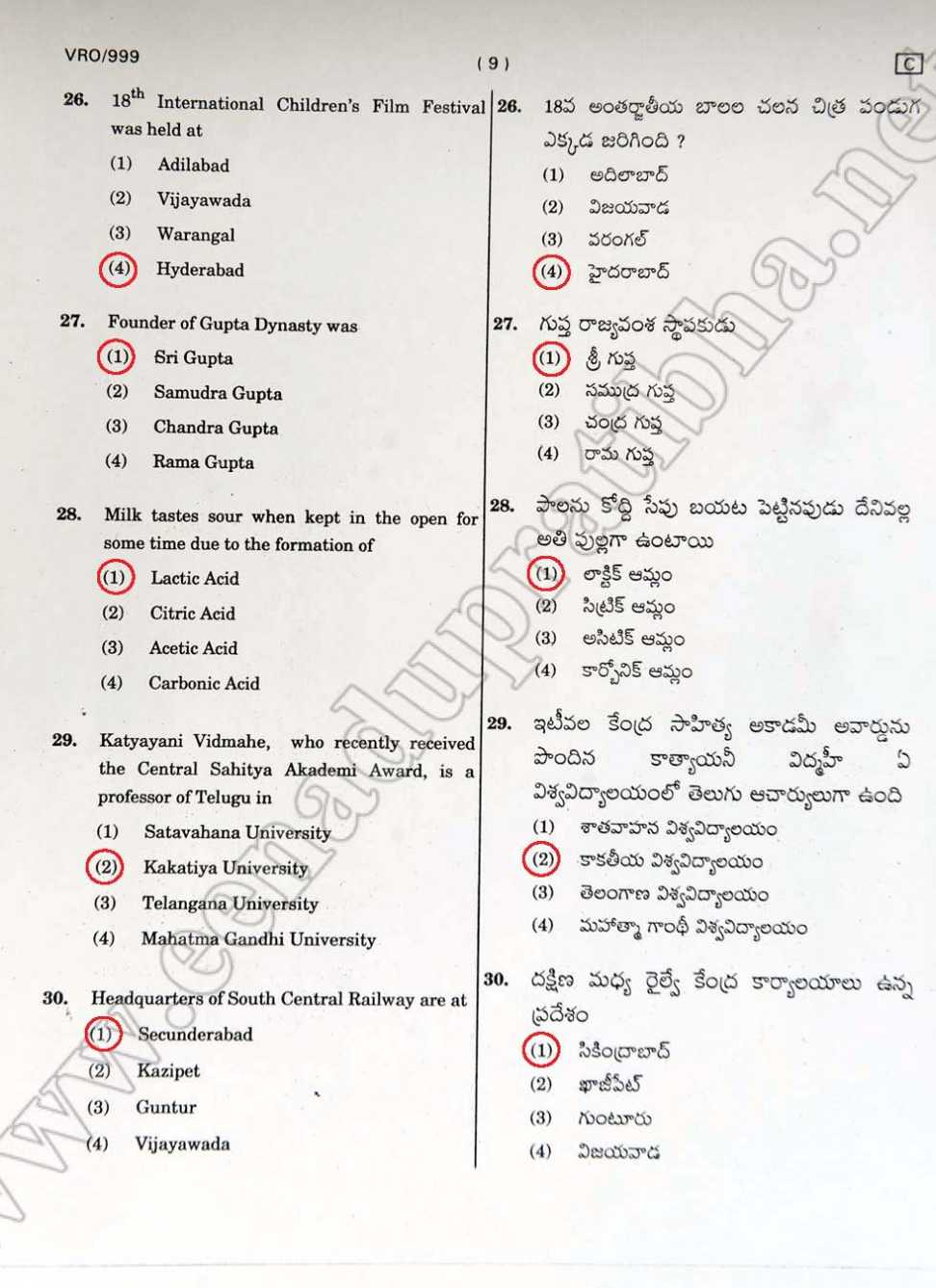 Previous VRO Papers With Answers - 2018-2019 StudyChaCha