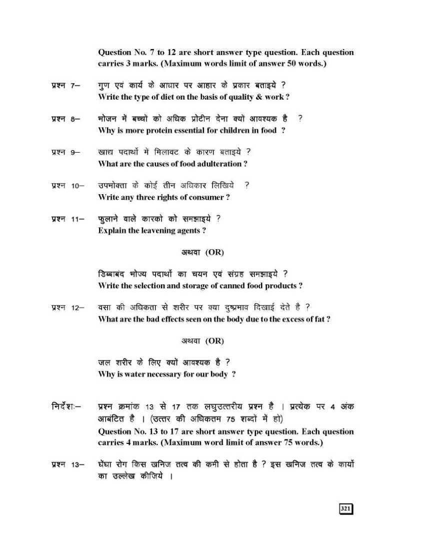 chhattisgarh board class food nutrition exam papers 13 to 17 are short answer type question each question carries 4 marks maximum word limit of answer 75 words