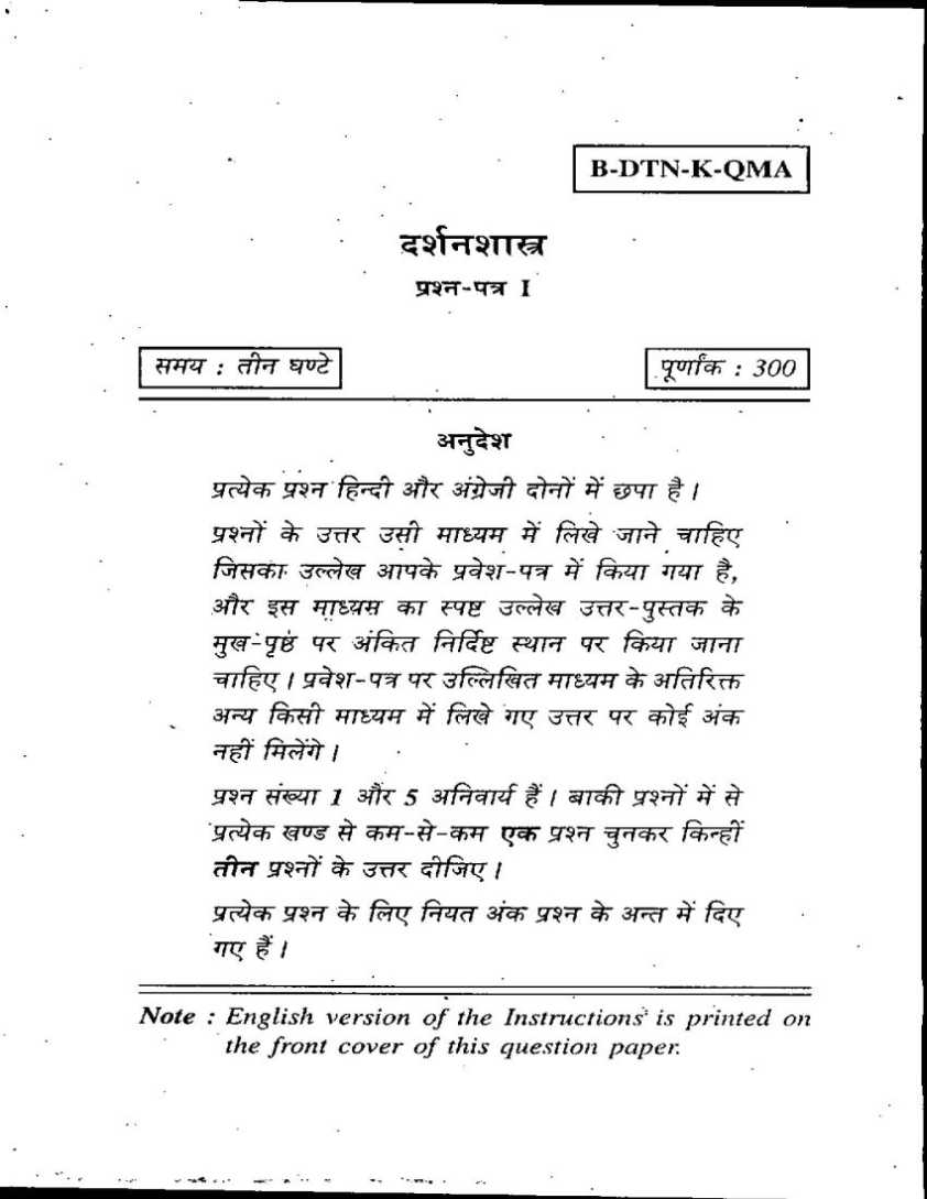 civil service examination philosophy paper i previous years for more detailed information i am uploading pdf files which are to