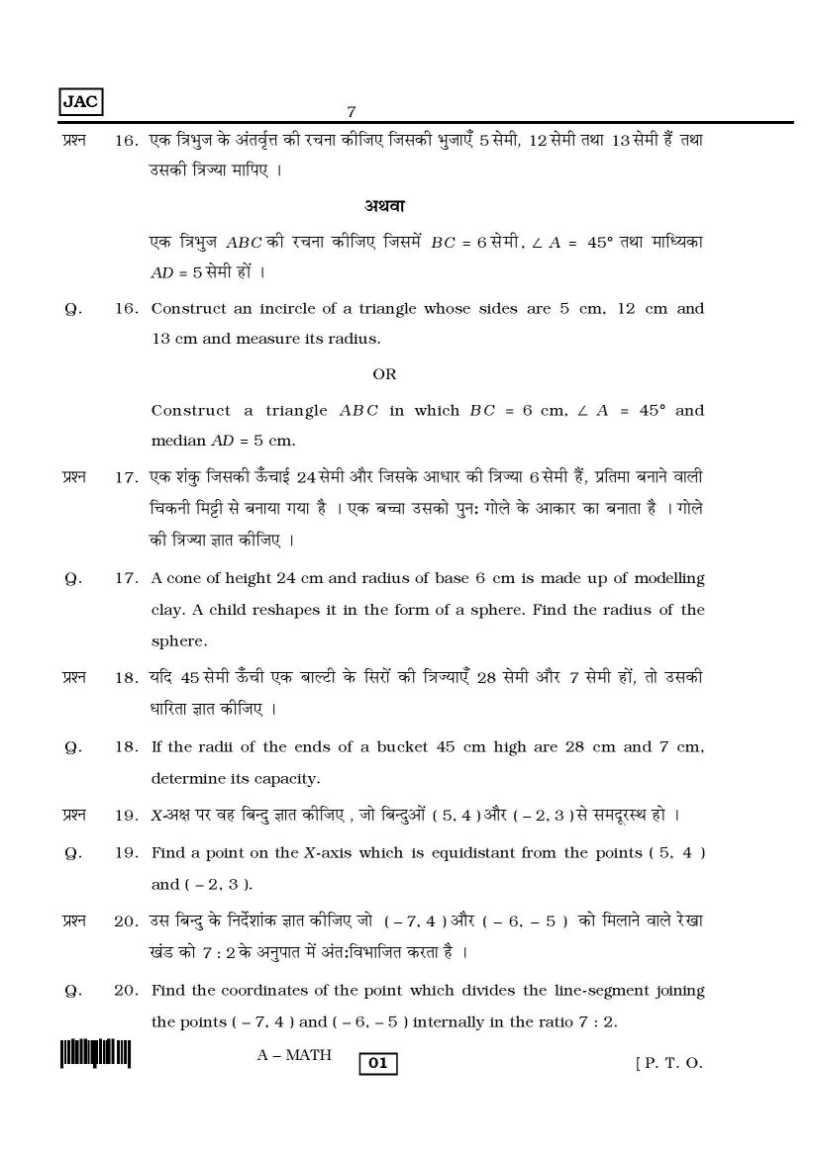 grade 10 mathematics exam papers