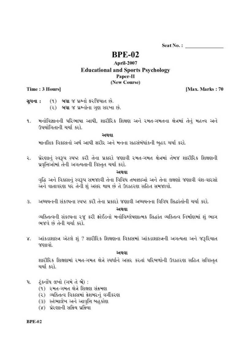 gujarat university papers