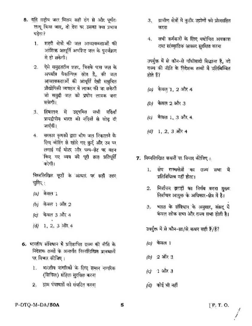 IAS – How To Clear IAS Exam and Become an IAS Officer?
