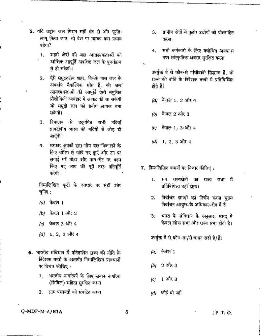 ips exam question papers