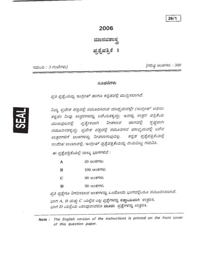 anthropology paper here i am uploading the previous years question paper of karnataka public service commission anthropology paper