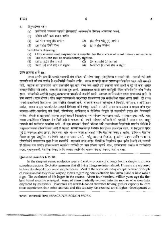 Civil Service Examination Philosophy (Paper II) exam Previous Years ...