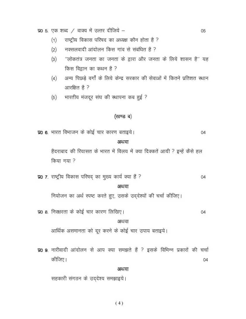cbse class 12 political science question papers 2010 Previous year question papers and marking scheme for class x/xii (board examination 2010.