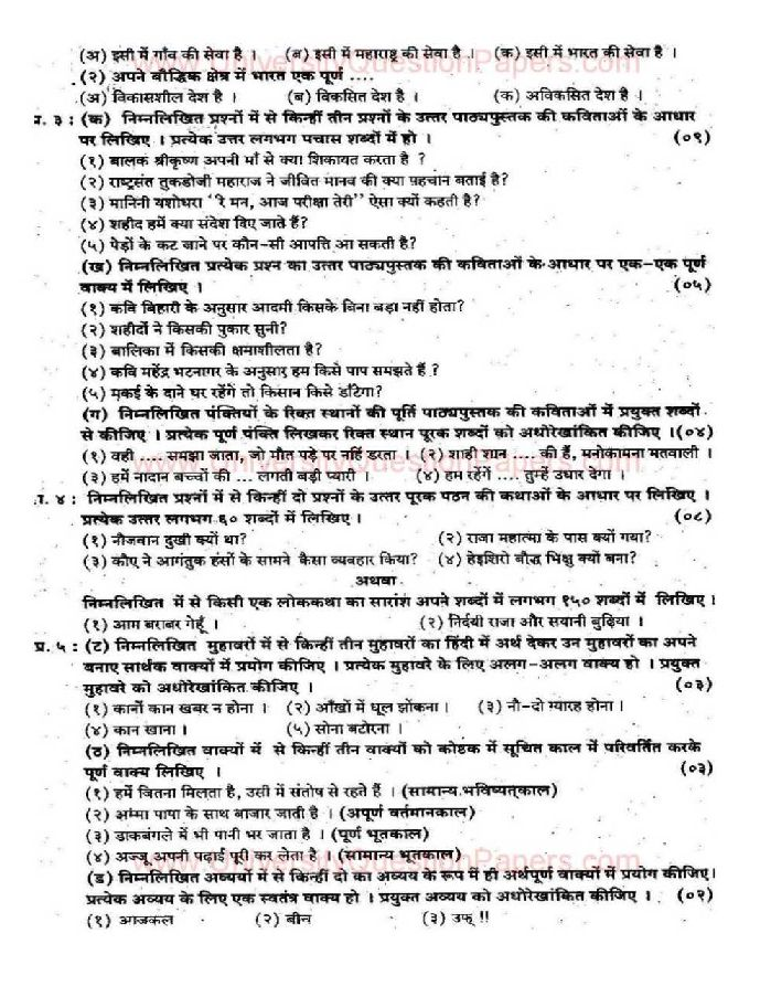 Maharashtra Ssc Board Question Papers 2015 Pdf