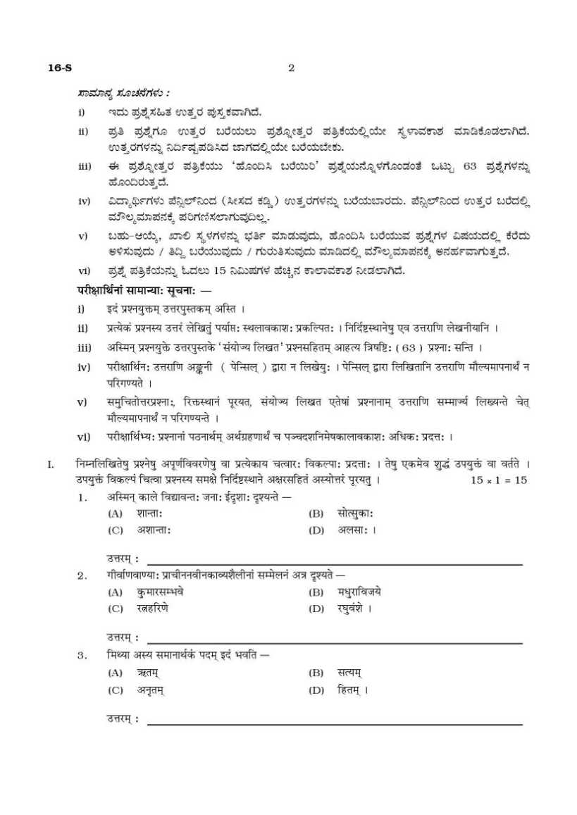 Previous years question papers on Sanskrit in state syllabus?