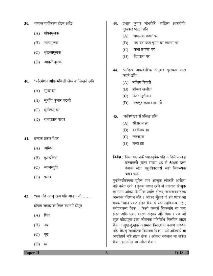 question paper applied operation research ptu
