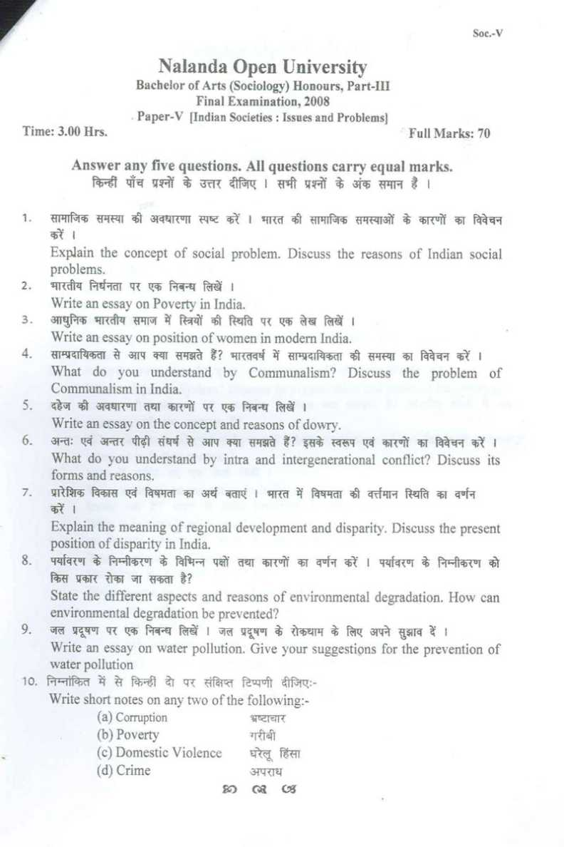 sociology essay questions how to answer the mark essay question  nalanda open university ba in sociology part iii previous years nalanda open university ba in sociology