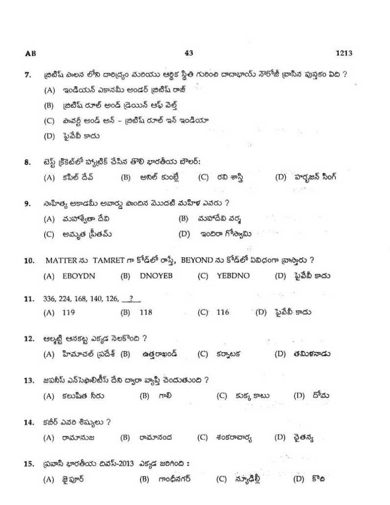 Previous year question papers group D railway exam - 2018 ...