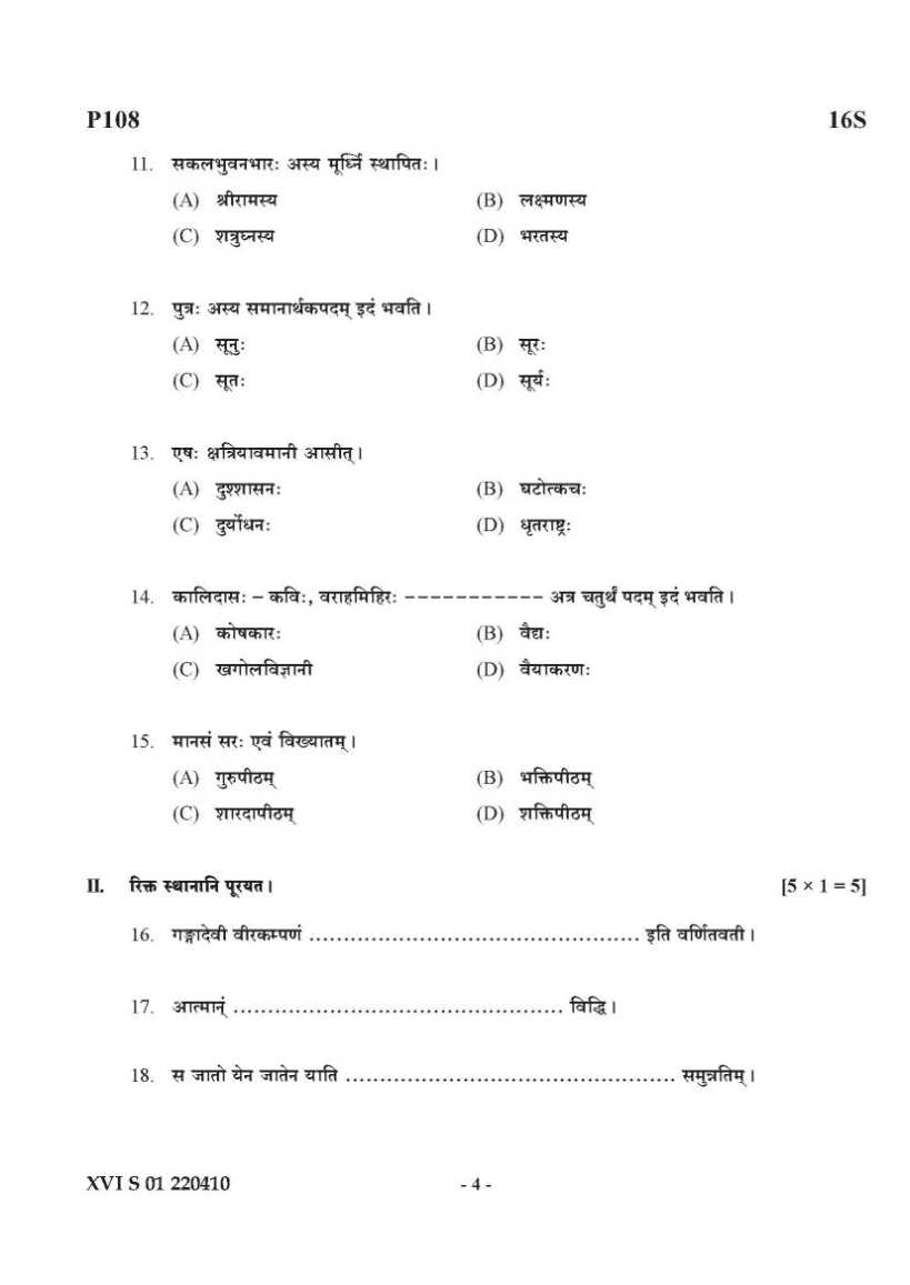 Question paper for sanskrit for sslc exam 2018 2019 studychacha here is the attachment of the kseeb sslc sanskrit question paper malvernweather Image collections