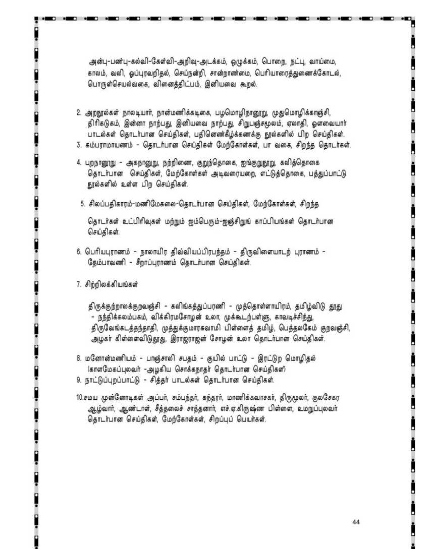tnpsc group ii interview question types studychacha