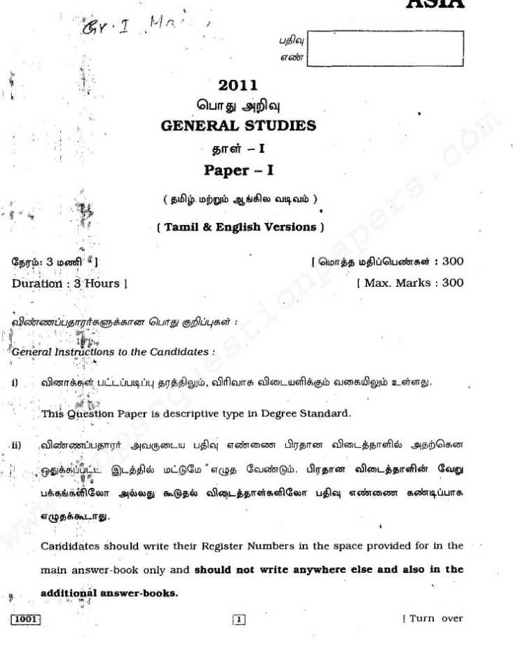 Download UPSC Civil Services Mains Hindi Question Papers pdf