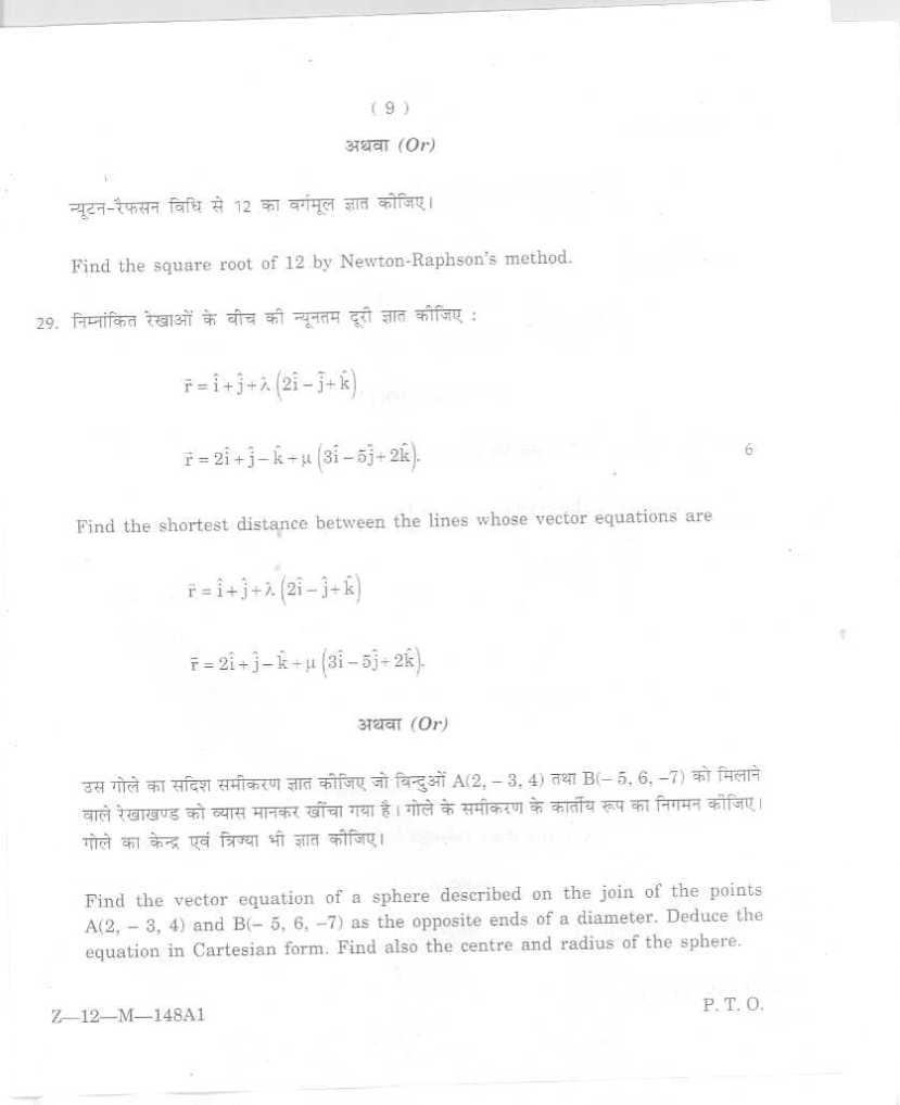 up board intermediate maths paper Lahore board mathematics 10th class all year past papers are uploaded here students can download and view all bise lahore 10th class mathematics past papers online.