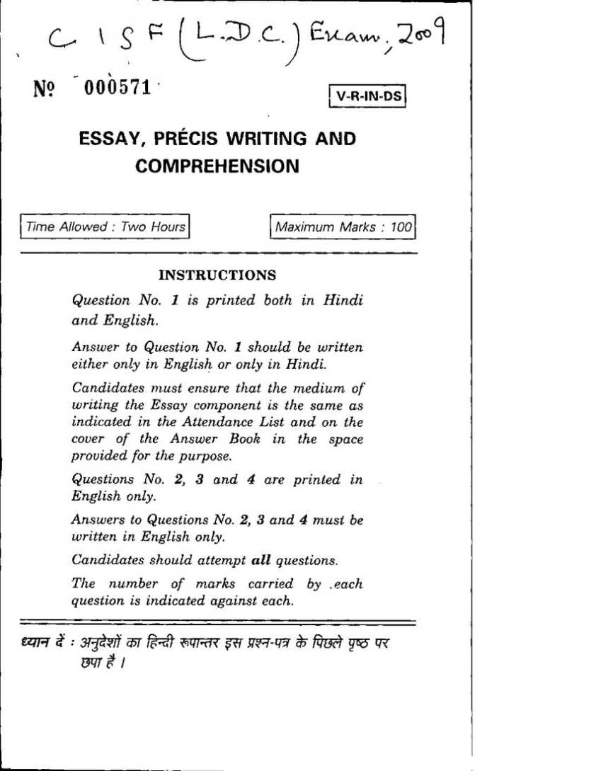 comprehension essay upsc cisf departmental competitive exam essay precis