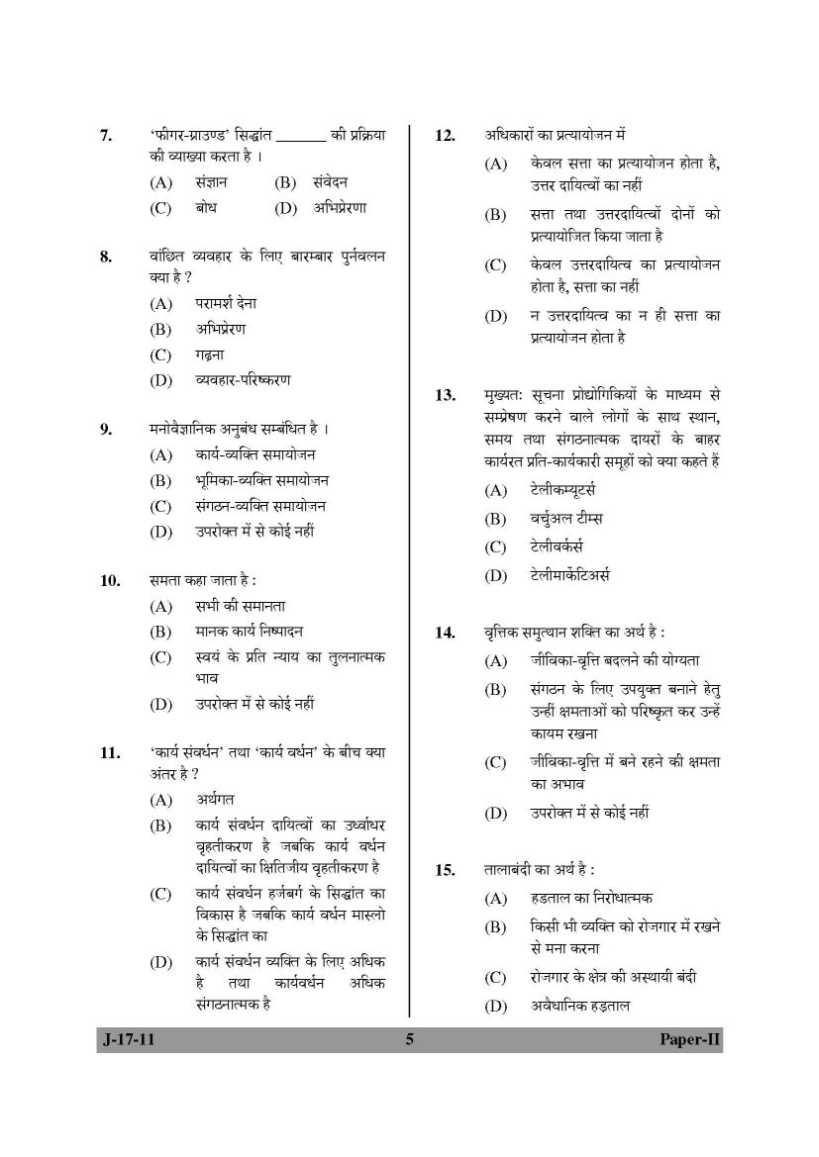 University Grants Commission Essay Sample