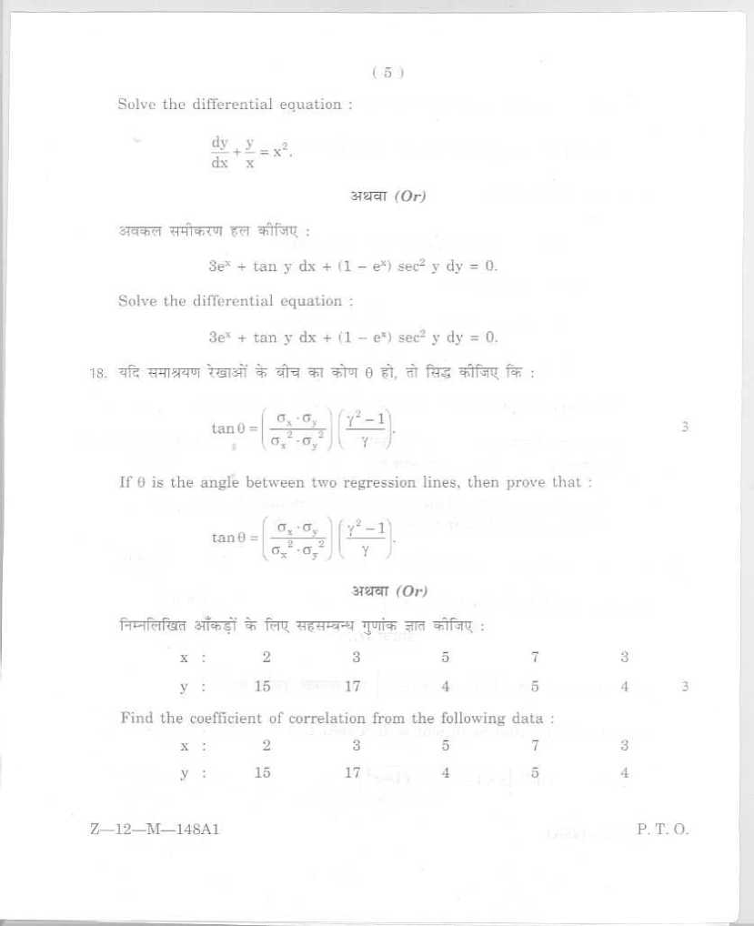 up board intermediate maths paper