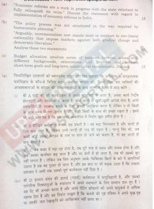 ias previous year question papers+political science Upsc civil services exam previous 15 to 17 years solved question papers, upsc sample question papers, model question papers mahthematics, geography, physics, botany, law, , general studies, history, economics, political science, public administration, commerce, sociology, zoology and others upse.