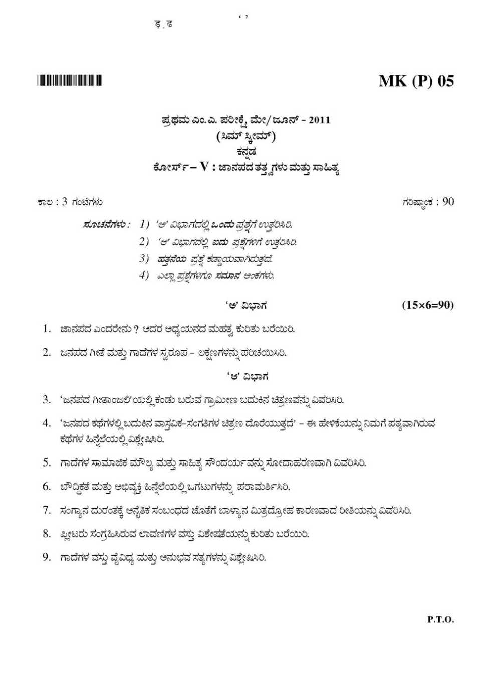 kannada essay writing Kannada essay competition open house subject : challenges of rural india/india it and bpo/sectors and the directive priniciples of state policy.