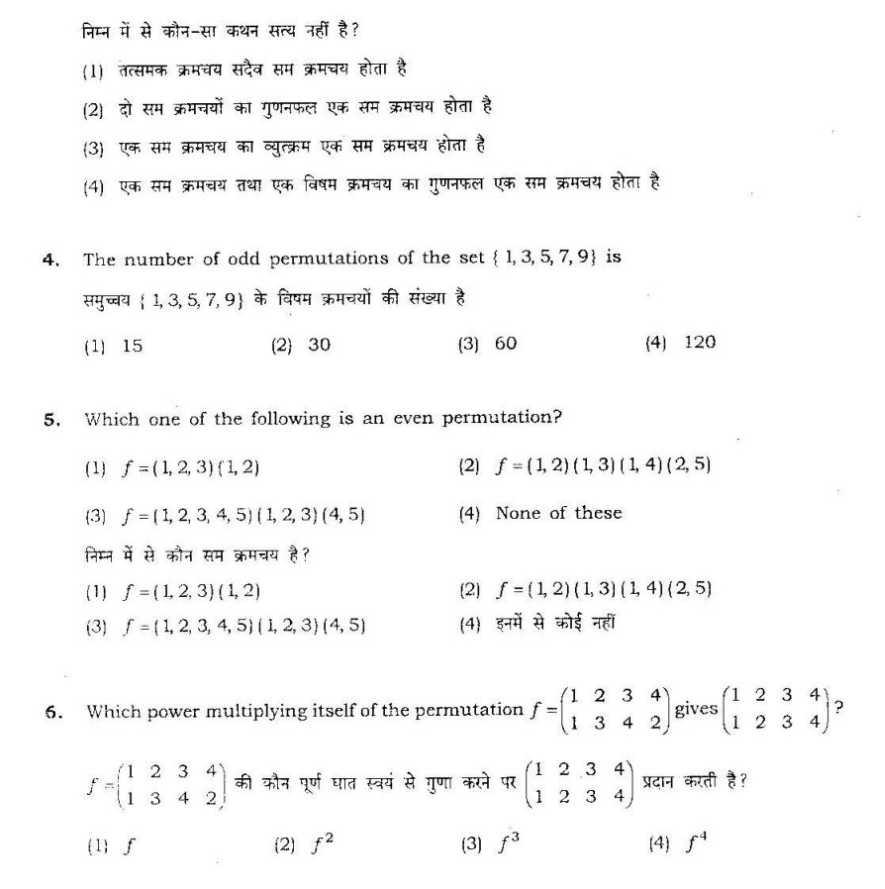 iit entrance exam sample paper pdf