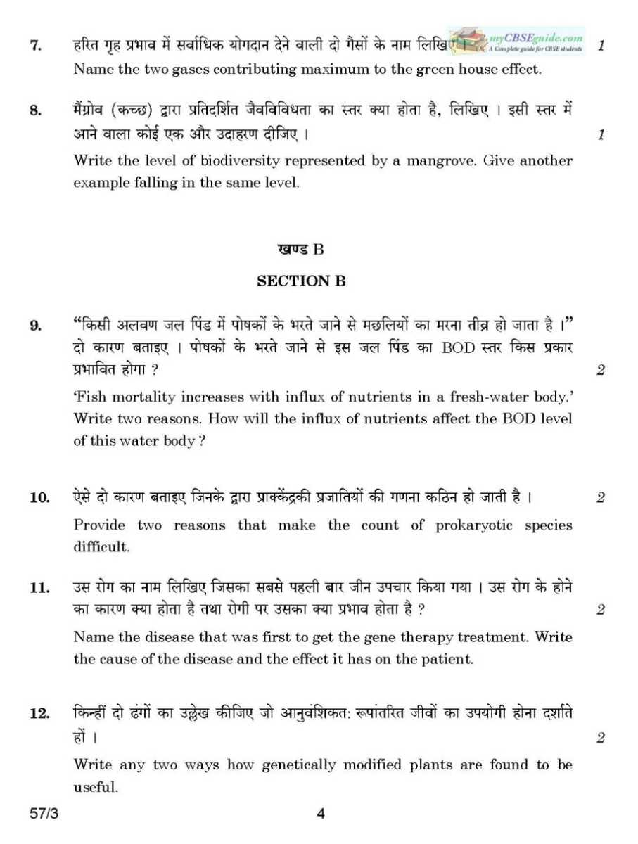 essay test in biology Mai morishita general biology dr s lund 4 september 2014 chapter 1  application questions 1 what is the advantage of peer review in science.