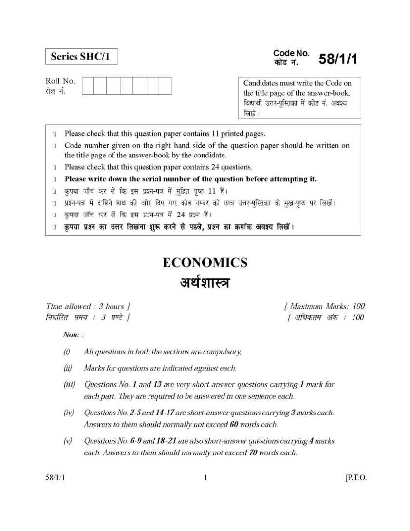 education economics essay There are several arguments to suggest the government should provide university education free at the point of use,  economics help simple theme.