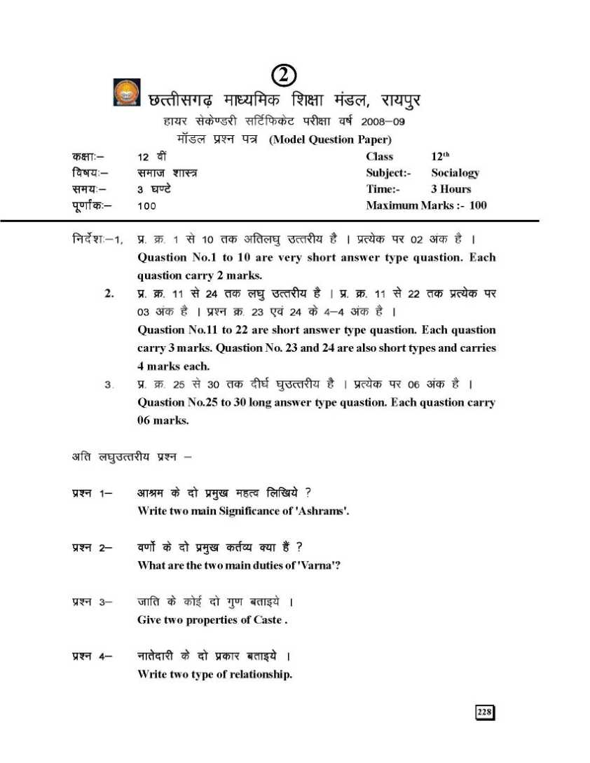 sociology paper chattisgarh board class sociology exam question paper studychacha