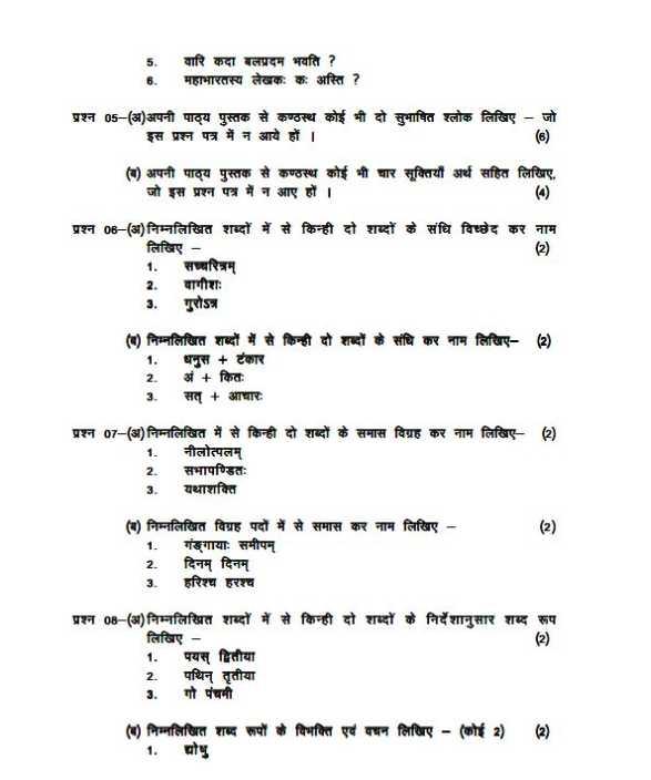 sanskrit dictionary pdf free download