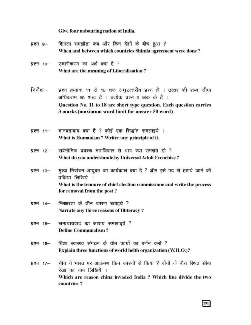 Political Science Papers Chhattisgarh Board Class  Political Science Previous Years Question Papers  Political Science Papers