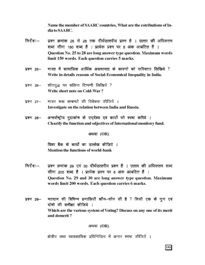 chhattisgarh board class political science previous years question papers jpg the story of an hour essay on irony