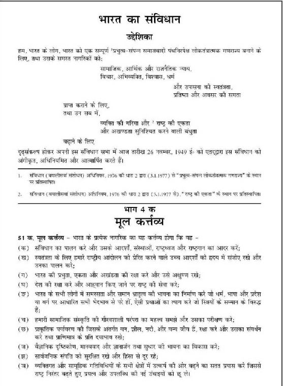 Class 12th board Economics Notes - 2018-2019 StudyChaCha