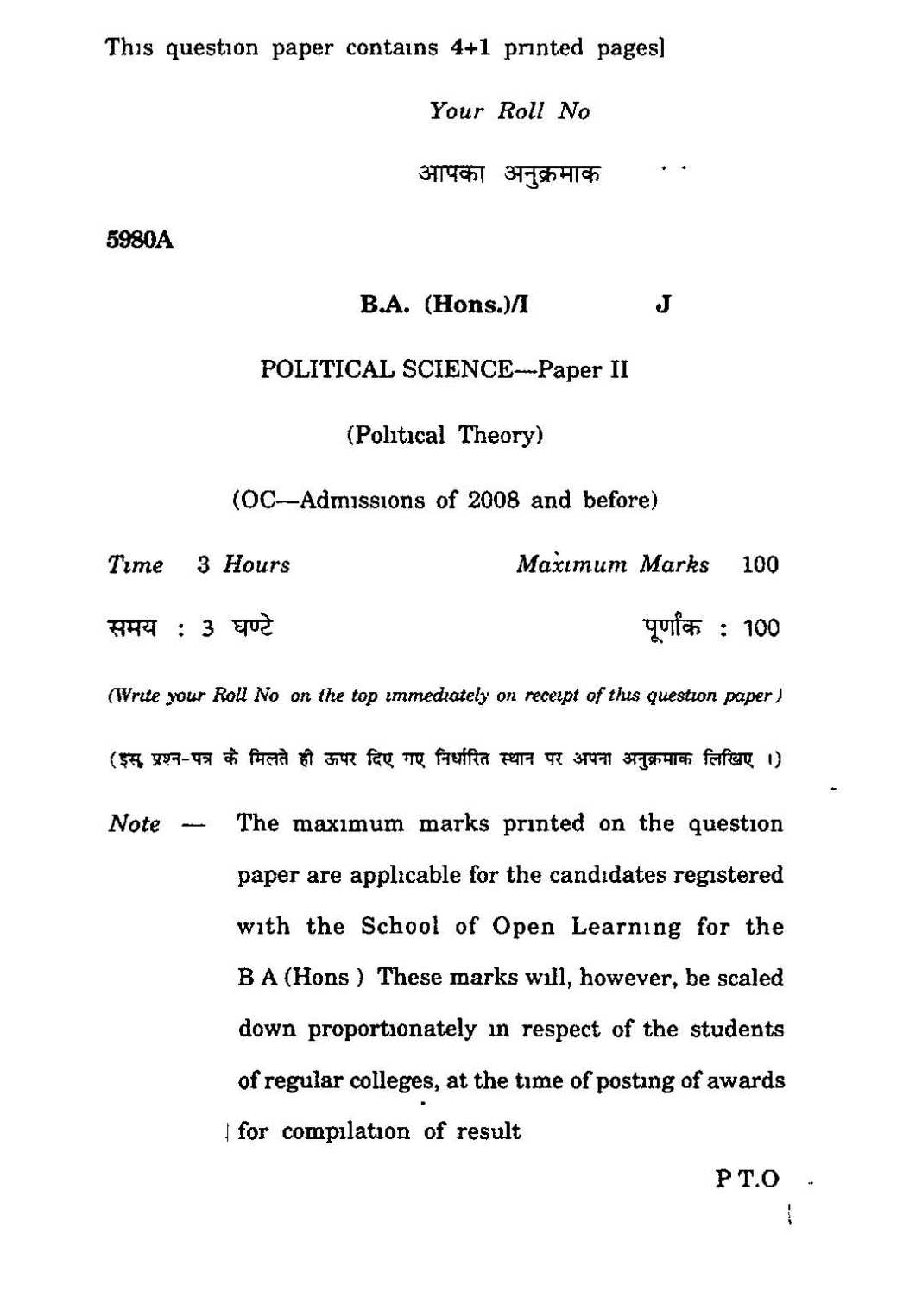 paper of political science