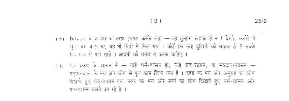mugal kal history in hindi pdf