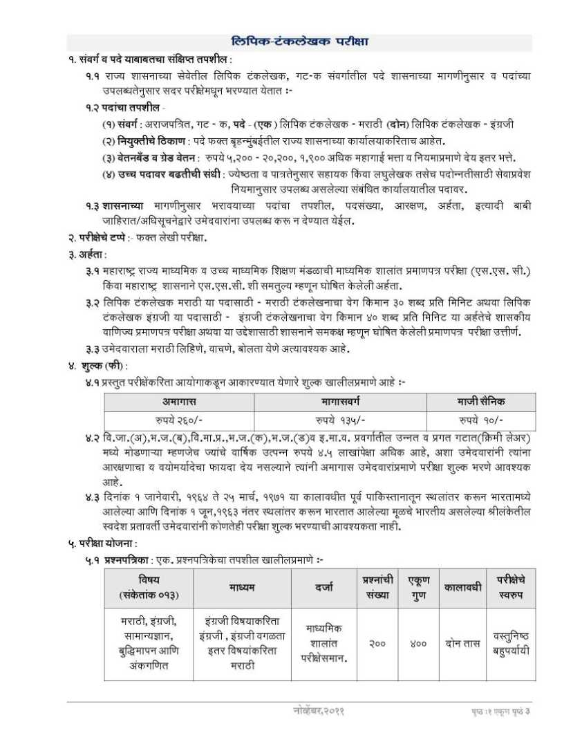 sti syllabus 2015 in marathi pdf