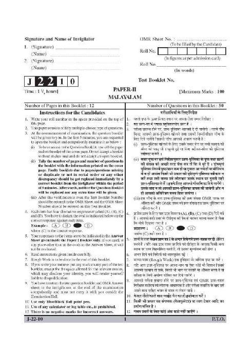 NET Malayalam (Paper II) Exam Papers - 2018-2019 StudyChaCha
