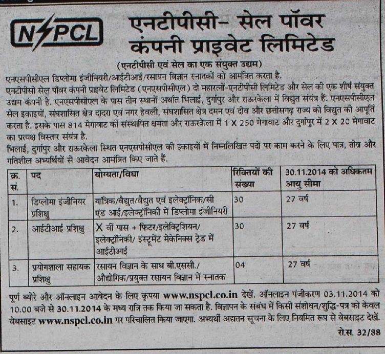 ntpc sail power company private limited jobs studychacha re ntpc sail power company private limited jobs