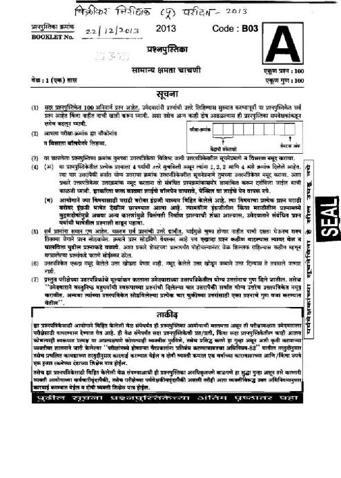 Custom exam question papers for bank