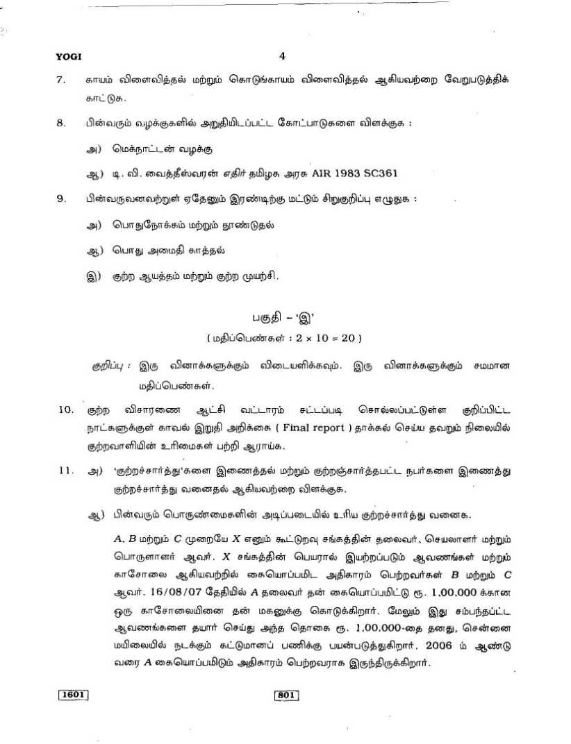 Previous years Question Papers for TNPSC group II Exam ...