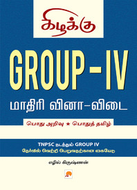 Tnpsc group 4 model question paper with answers in tamil 2014