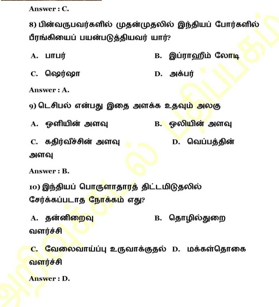 provocation meaning in tamil