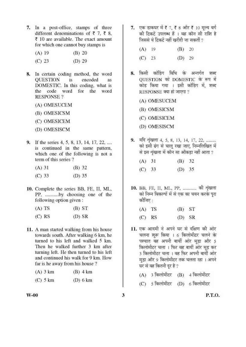 general paper on teaching & research aptitude (hindi) mcqs on research aptitude : ugc net paper 1 sandeep singh (hindi) sampling - make it easy with mcq talvir singh.